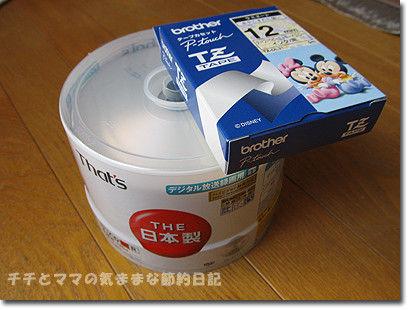 チチとママの気ままな節約日記-DVD-R