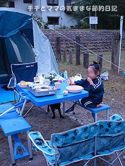 チチとママの気ままな節約日記-子供とキャンプ