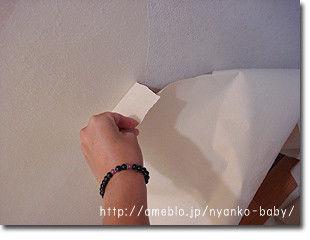 チチとママの気ままな節約日記-壁紙DIY