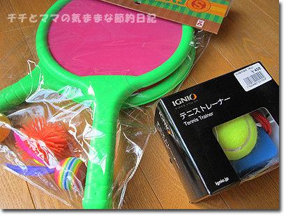 チチとママの気ままな節約日記-ラケット テニス練習