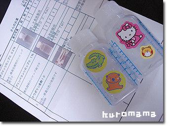 チチとママの気ままな節約日記-小児科の薬